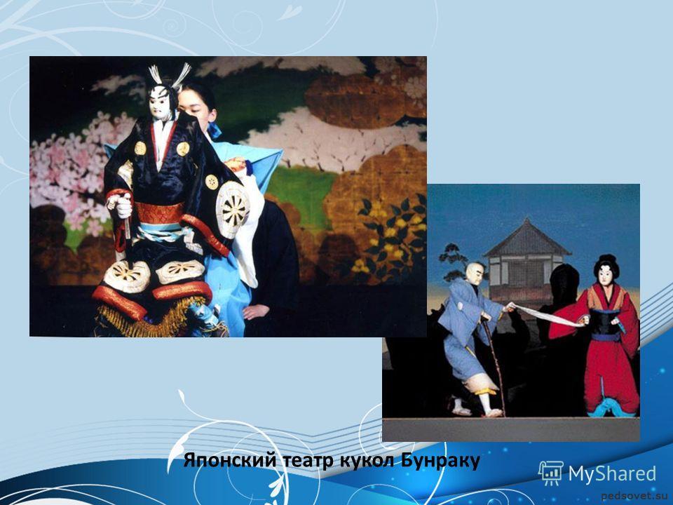 Японский театр кукол Бунраку