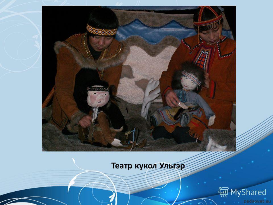Театр кукол Ульгэр
