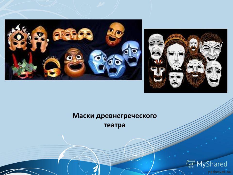 Маски древнегреческого театра