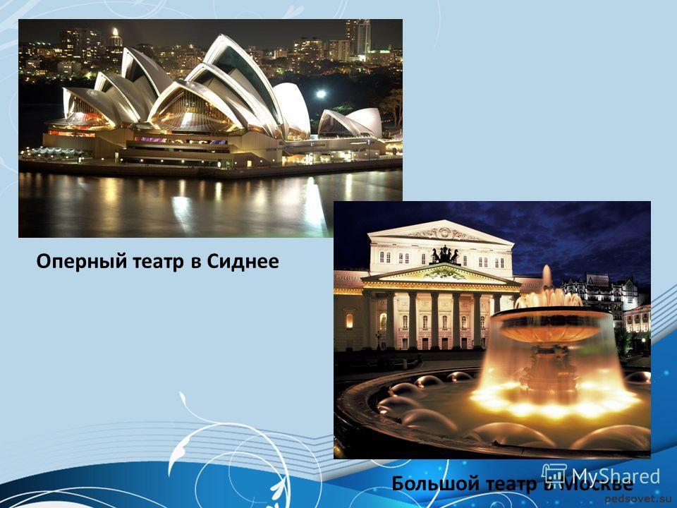 Оперный театр в Сиднее Большой театр в Москве