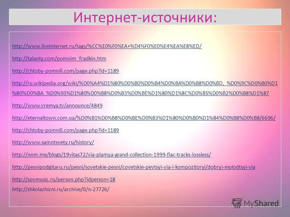 Интернет-источники: http://www.liveinternet.ru/tags/%CC%E0%F0%EA+%D4%F0%E0%E4%EA%E8%ED/ http://talanty.com/pomnim_fradkin.htm http://chtoby-pomnili.com/page.php?id=1189 http://ru.wikipedia.org/wiki/%D0%A4%D1%80%D0%B0%D0%B4%D0%BA%D0%B8%D0%BD,_%D0%9C%D