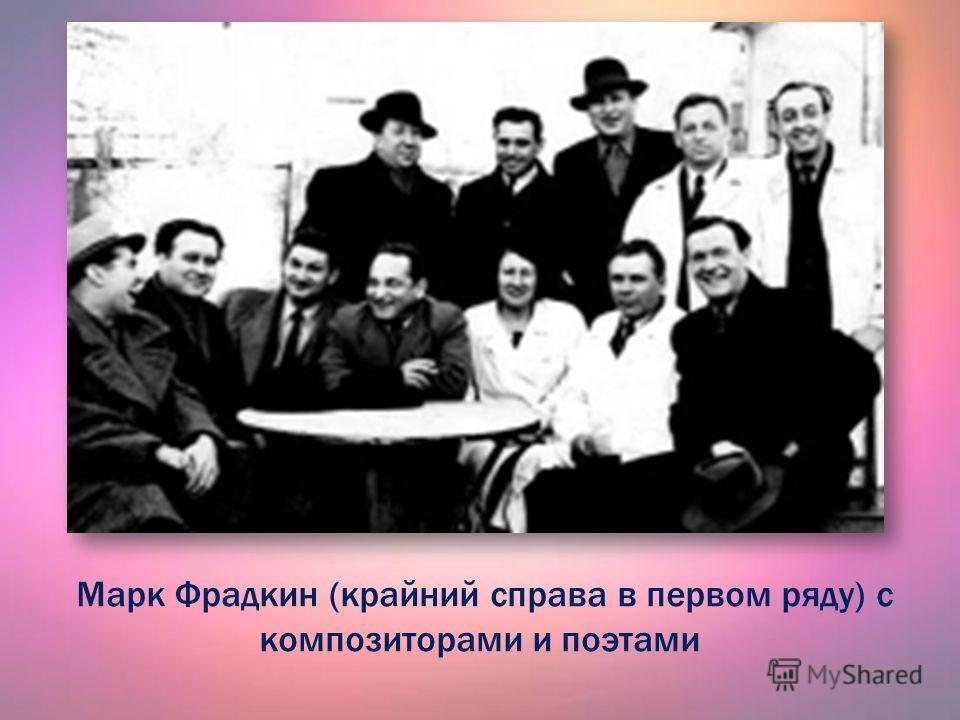 Марк Фрадкин (крайний справа в первом ряду) с композиторами и поэтами