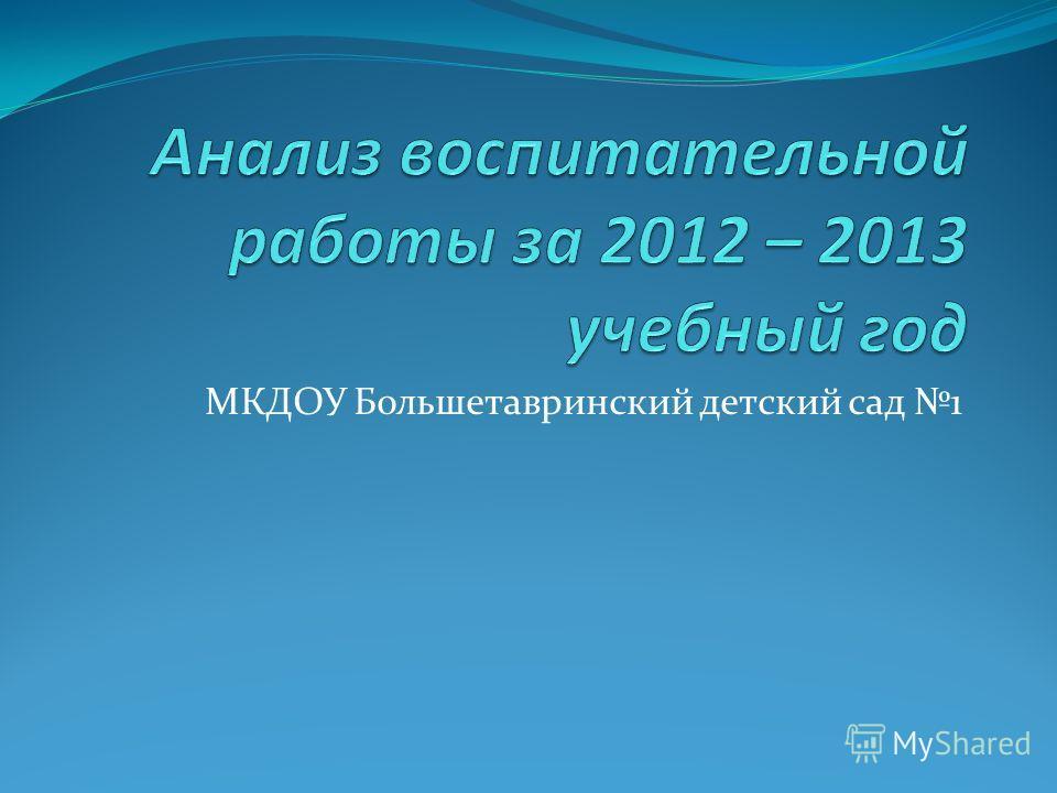 МКДОУ Большетавринский детский сад 1