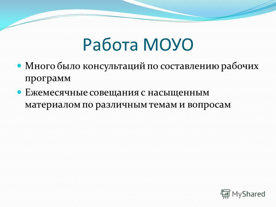 Работа МОУО Много было консультаций по составлению рабочих программ Ежемесячные совещания с насыщенным материалом по различным темам и вопросам