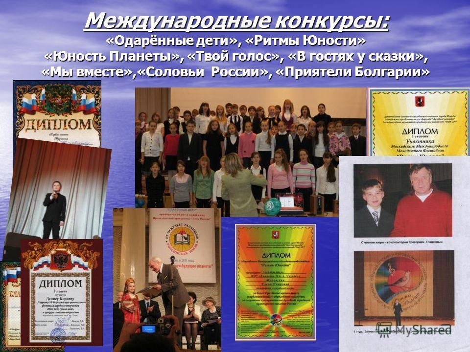 Международные конкурсы: «Одарённые дети», «Ритмы Юности» «Юность Планеты», «Твой голос», «В гостях у сказки», «Мы вместе»,«Соловьи России», «Приятели Болгарии»