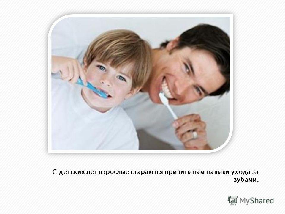 С детских лет взрослые стараются привить нам навыки ухода за зубами.