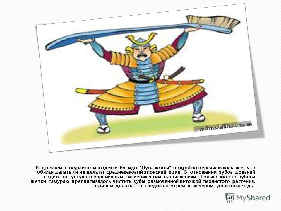 В древнем самурайском кодексе Бусидо