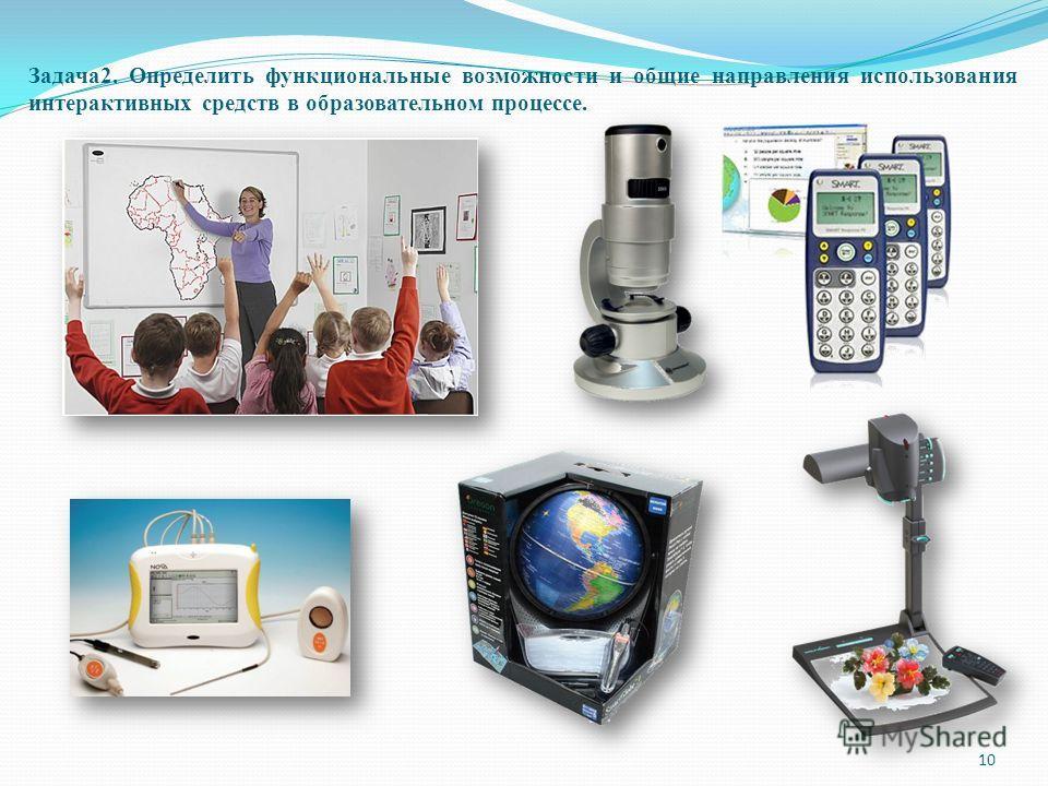 Задача 2. Определить функциональные возможности и общие направления использования интерактивных средств в образовательном процессе. 10