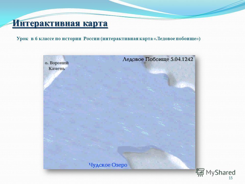 Интерактивная карта 15 Урок в 6 классе по истории России (интерактивная карта «Ледовое побоище»)