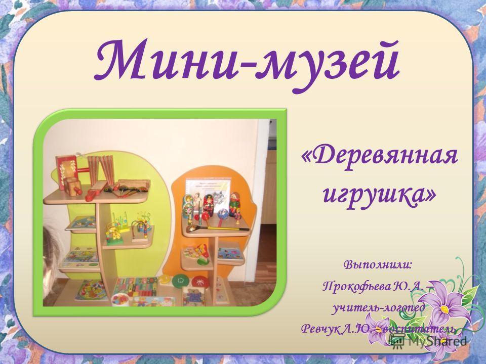 Презентация Мини Музей В Доу