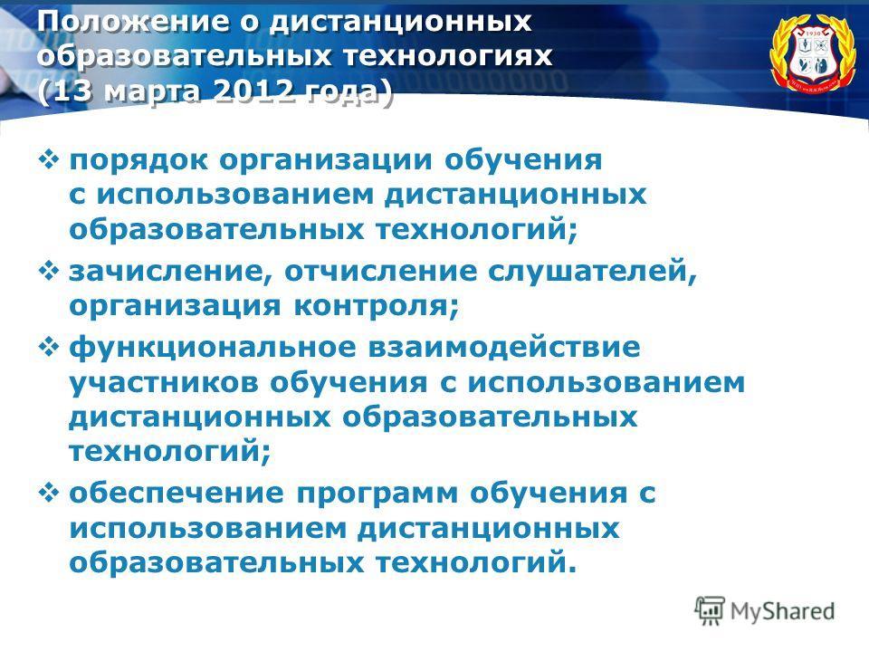 Положение о дистанционных образовательных технологиях (13 марта 2012 года) порядок организации обучения с использованием дистанционных образовательных технологий; зачисление, отчисление слушателей, организация контроля; функциональное взаимодействие