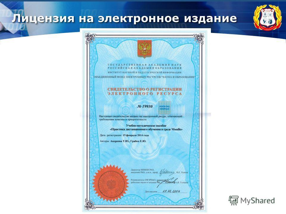 Лицензия на электронное издание