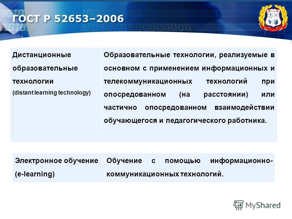ГОСТ Р 52653–2006 Дистанционные образовательные технологии (distant learning technology) Образовательные технологии, реализуемые в основном с применением информационных и телекоммуникационных технологий при опосредованном (на расстоянии) или частично