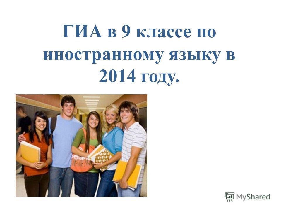 ГИА в 9 классе по иностранному языку в 2014 году.