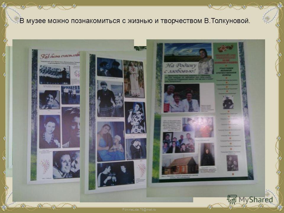 FokinaLida.75@mail.ru В музее можно познакомиться с жизнью и творчеством В.Толкуновой.
