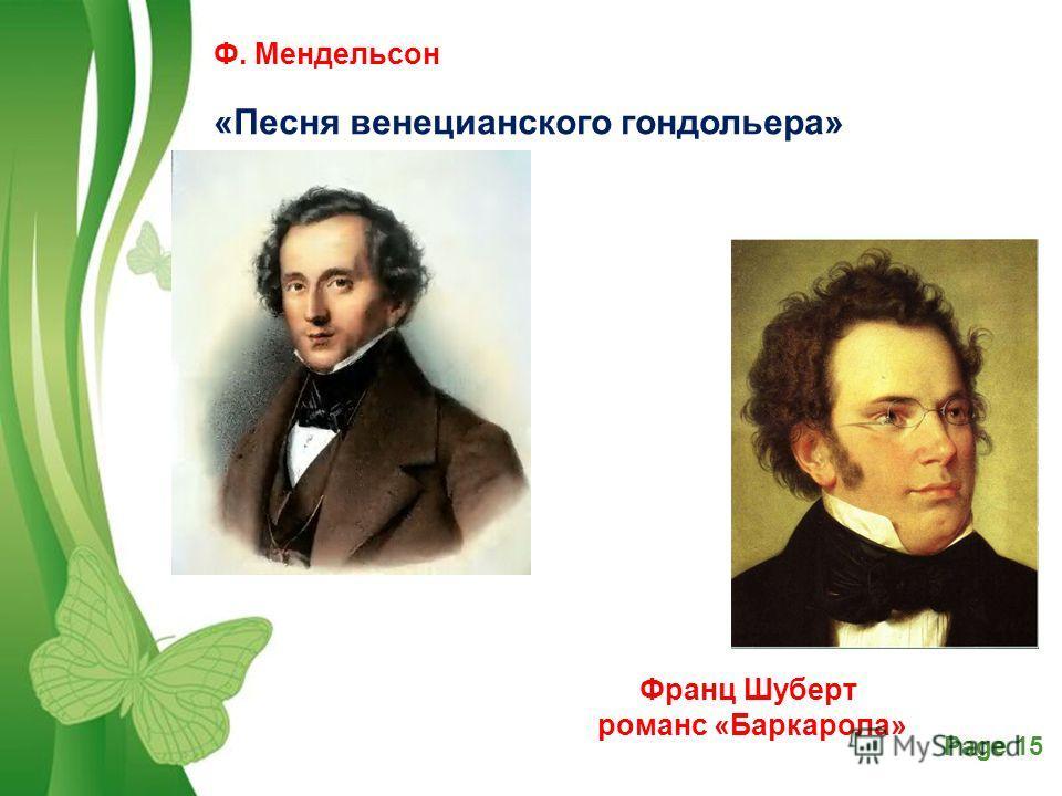 Free Powerpoint TemplatesPage 15 Ф. Мендельсон «Песня венецианского гондольера» Франц Шуберт романс «Баркарола»