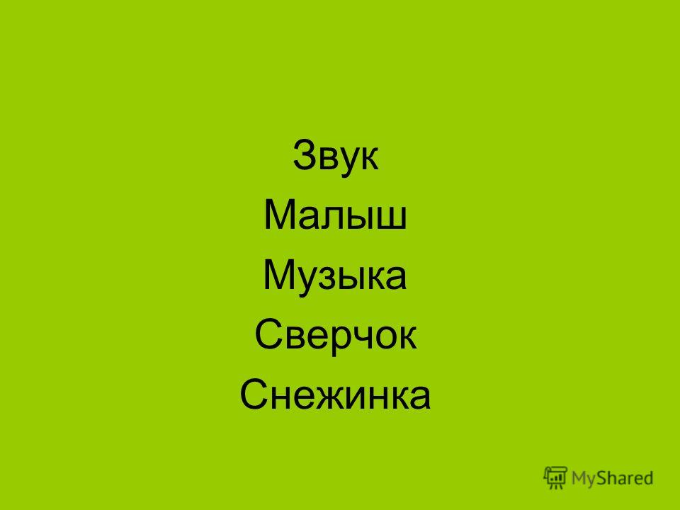Звук Малыш Музыка Сверчок Снежинка