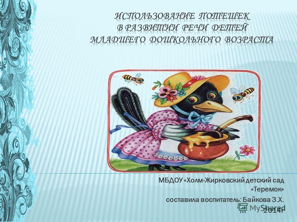 МБДОУ «Холм-Жирковский детский сад «Теремок» составила воспитатель: Байкова З.Х. 2014 г