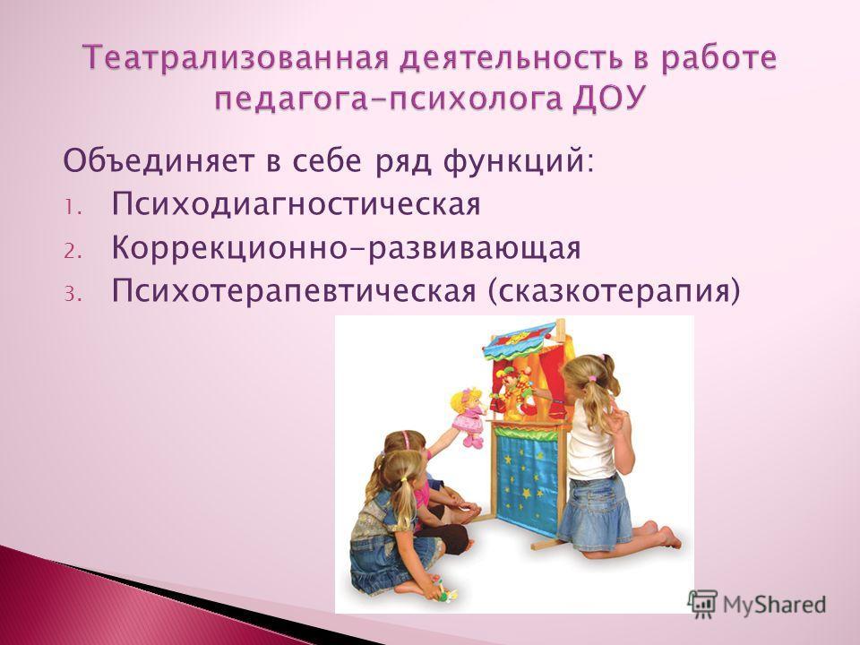 Объединяет в себе ряд функций: 1. Психодиагностическая 2. Коррекционно-развивающая 3. Психотерапевтическая (сказкотерапия)
