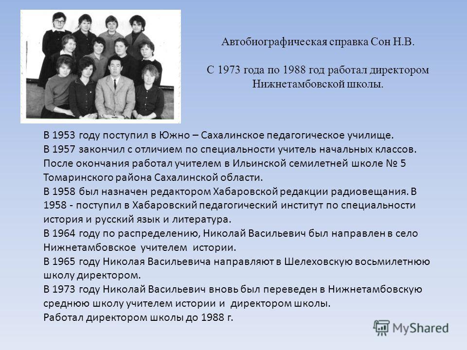 В 1953 году поступил в Южно – Сахалинское педагогическое училище. В 1957 закончил с отличием по специальности учитель начальных классов. После окончания работал учителем в Ильинской семилетней школе 5 Томаринского района Сахалинской области. В 1958 б