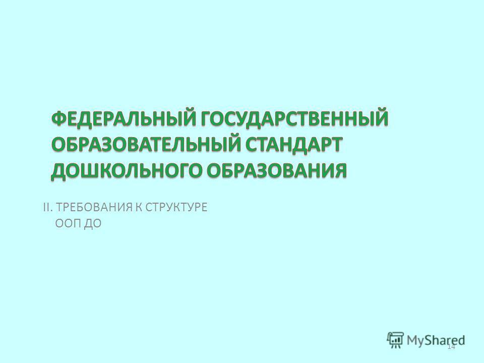 II. ТРЕБОВАНИЯ К СТРУКТУРЕ ООП ДО 14