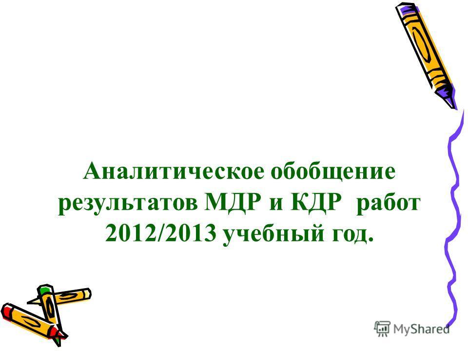 Аналитическое обобщение результатов МДР и КДР работ 2012/2013 учебный год.