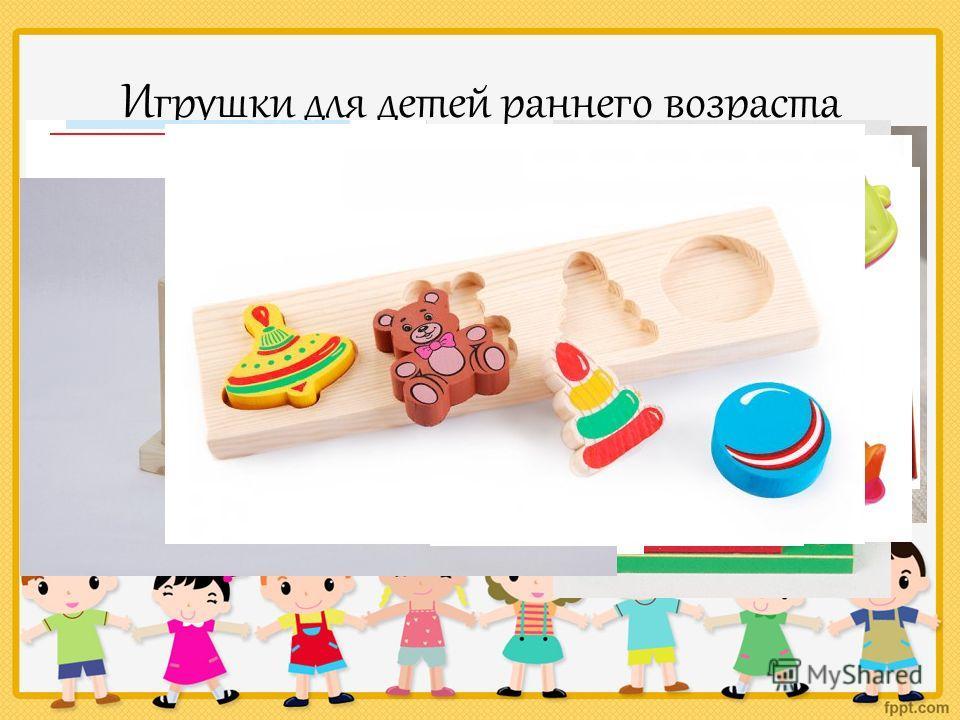 Игрушки для детей раннего возраста
