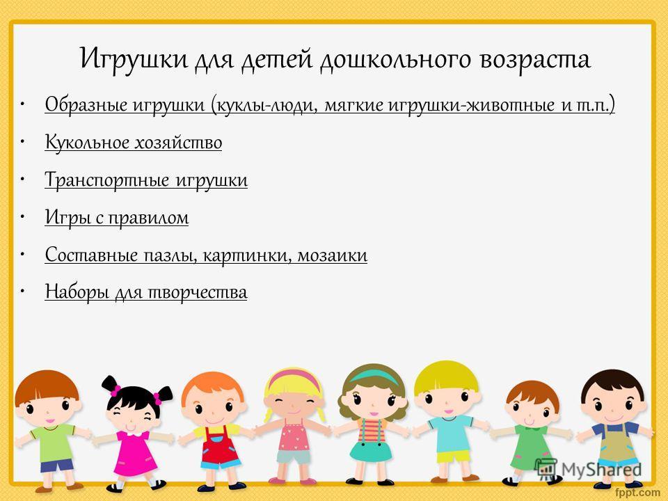 Игрушки для детей дошкольного возраста Образные игрушки (куклы-люди, мягкие игрушки-животные и т.п.) Кукольное хозяйство Транспортные игрушки Игры с правилом Составные пазлы, картинки, мозаики Наборы для творчества