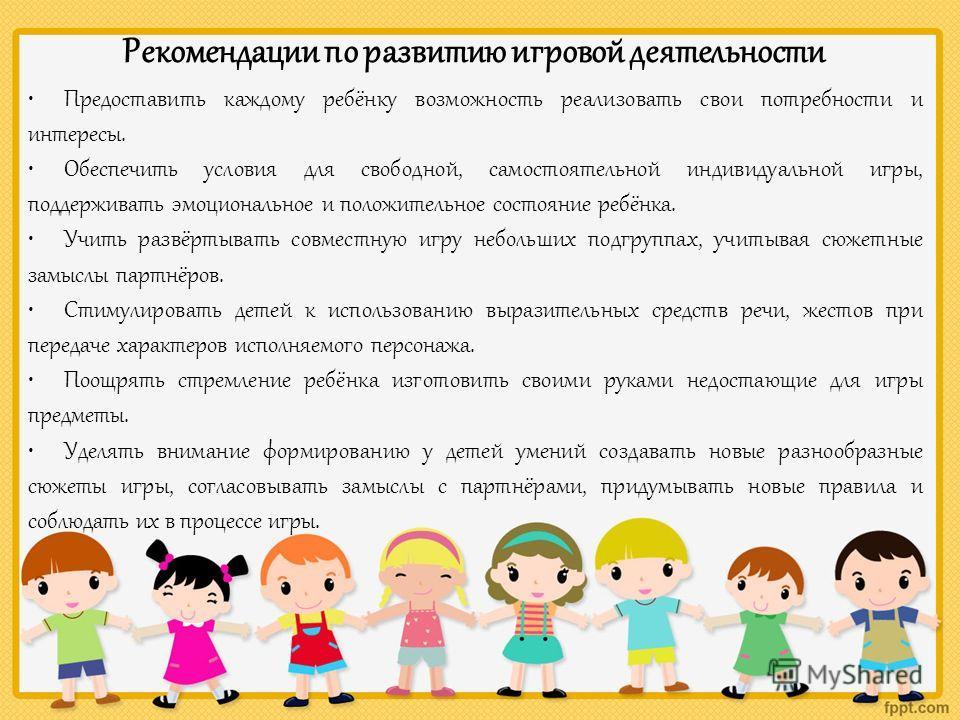Рекомендации по развитию игровой деятельности Предоставить каждому ребёнку возможность реализовать свои потребности и интересы. Обеспечить условия для свободной, самостоятельной индивидуальной игры, поддерживать эмоциональное и положительное состояни
