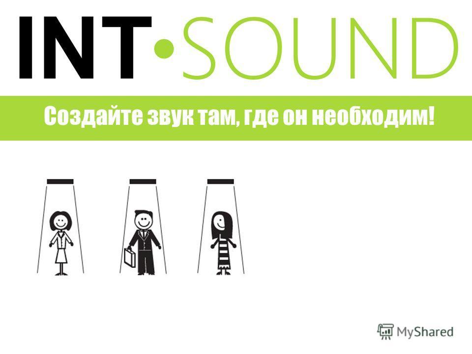 Создайте звук там, где он необходим!