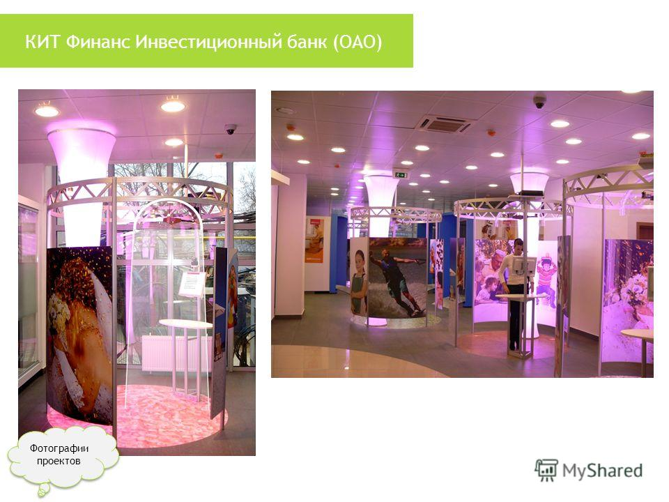 КИТ Финанс Инвестиционный банк (ОАО) Фотографии проектов