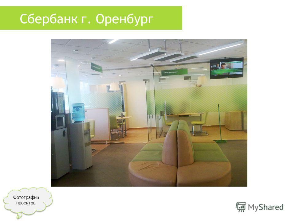 Сбербанк г. Оренбург Фотографии проектов