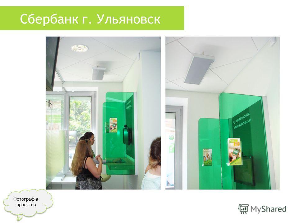 Сбербанк г. Ульяновск Фотографии проектов
