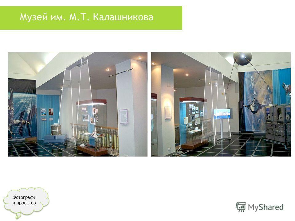 Музей им. М.Т. Калашникова Фотографи и проектов