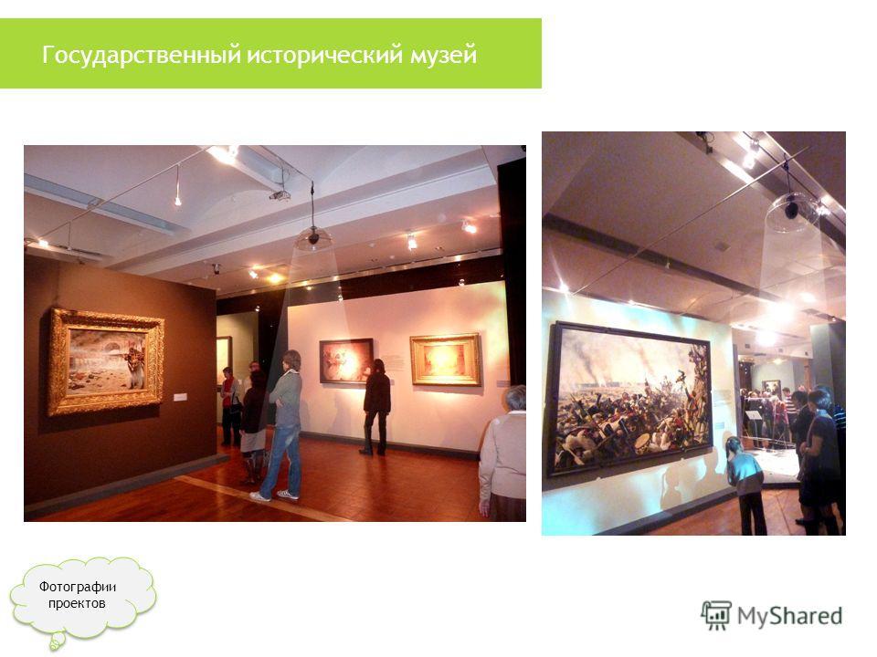 Государственный исторический музей Фотографии проектов