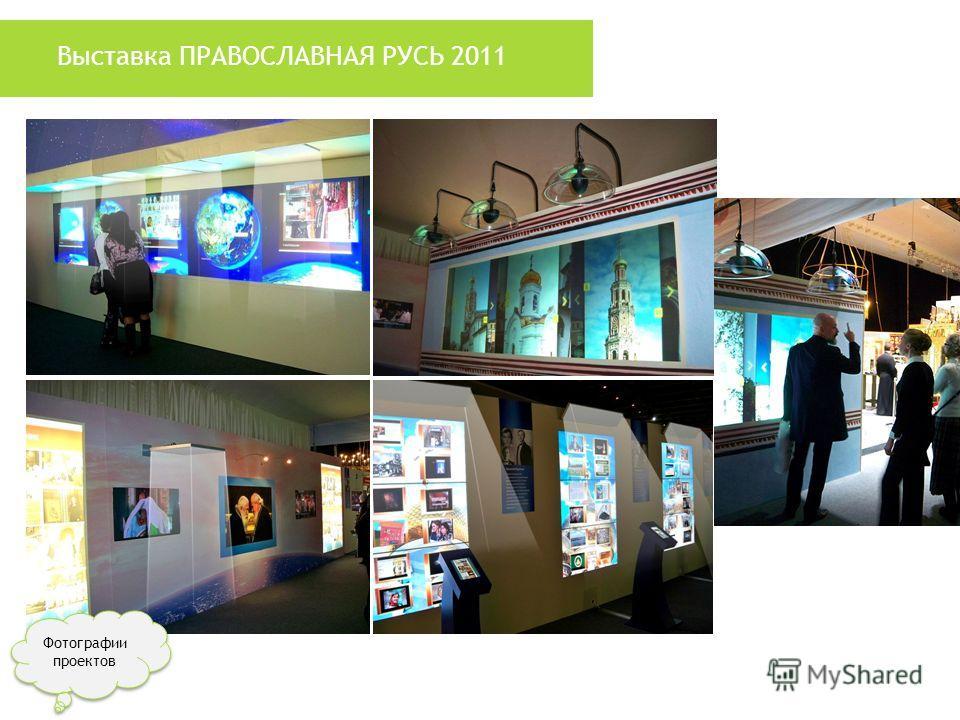 Выставка ПРАВОСЛАВНАЯ РУСЬ 2011 Фотографии проектов