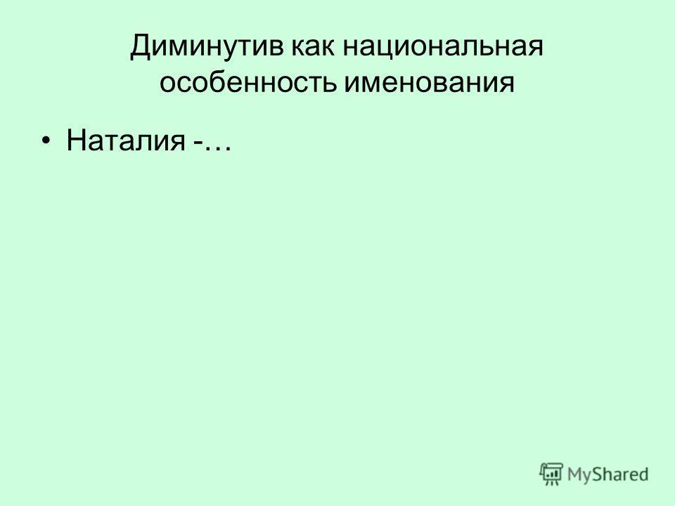 Диминутив как национальная особенность именования Наталия -…