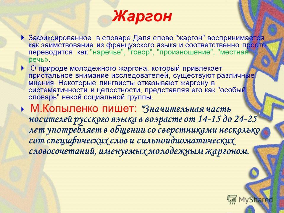 Жаргон Зафиксированное в словаре Даля слово