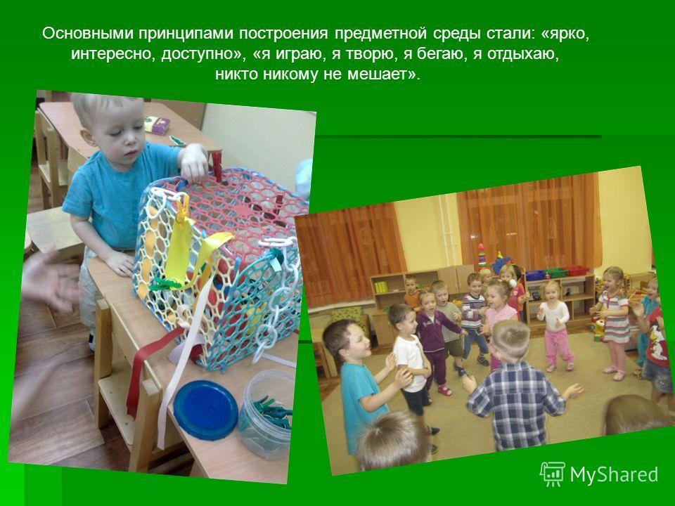Структура предметно - развивающей среды определена доминирующими направлениями жизнедеятельности ребенка дошкольного возраста. Условно нами выделены следующие блоки: Дидактический стол Центр развивающих игр Книжный уголок Предметно – развивающая сред