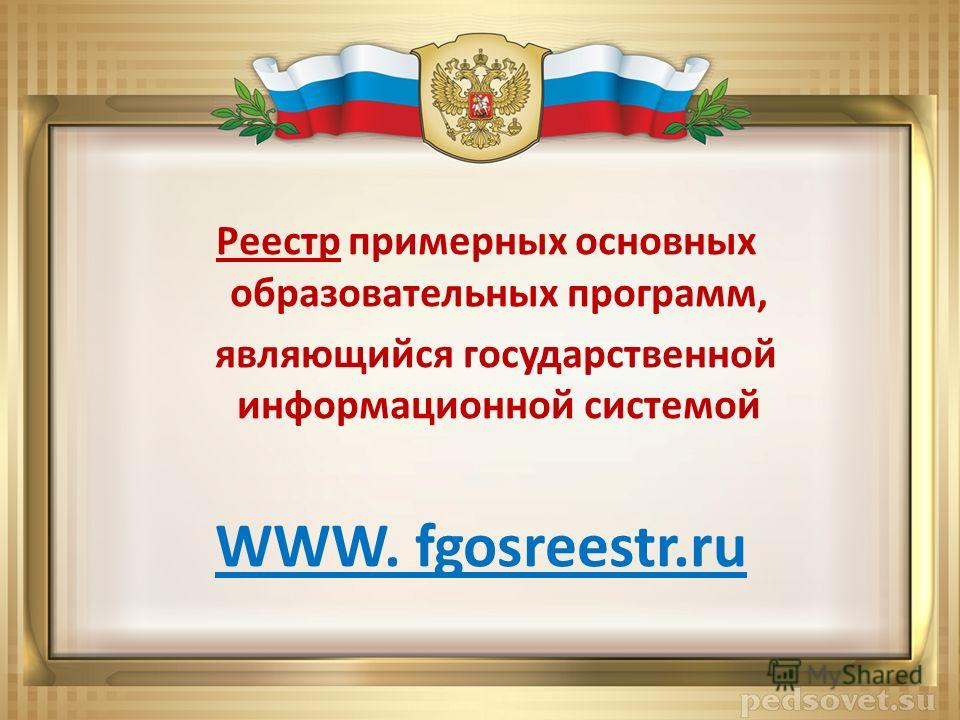 Реестр примерных основных образовательных программ, являющийся государственной информационной системой WWW. fgosreestr.ru