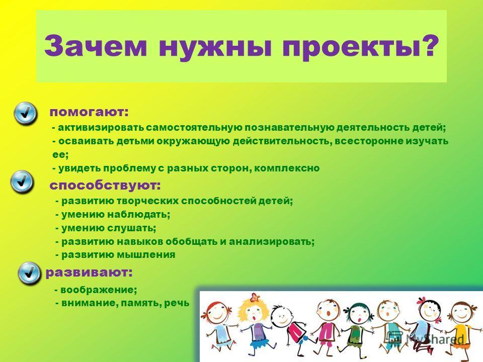 помогают: - активизировать самостоятельную познавательную деятельность детей; - осваивать детьми окружающую действительность, всесторонне изучать ее; - увидеть проблему с разных сторон, комплексно способствуют: - развитию творческих способностей дете