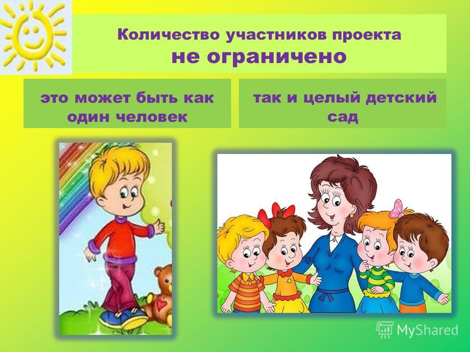 Количество участников проекта не ограничено это может быть как один человек так и целый детский сад
