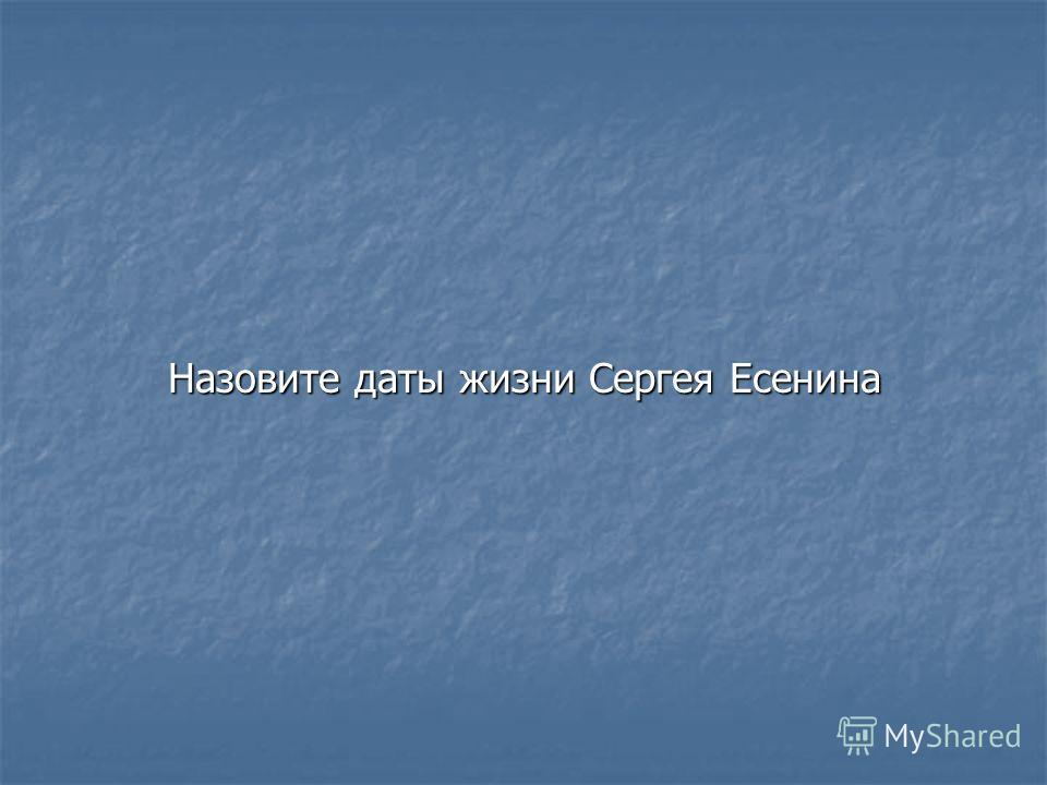 Назовите даты жизни Сергея Есенина
