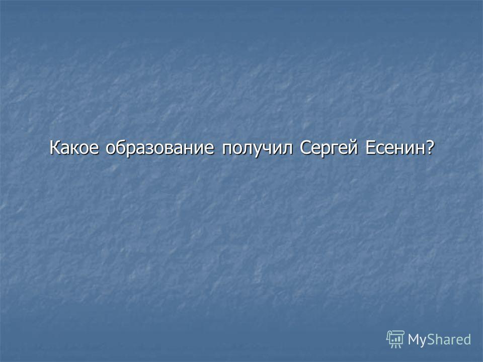 Какое образование получил Сергей Есенин?