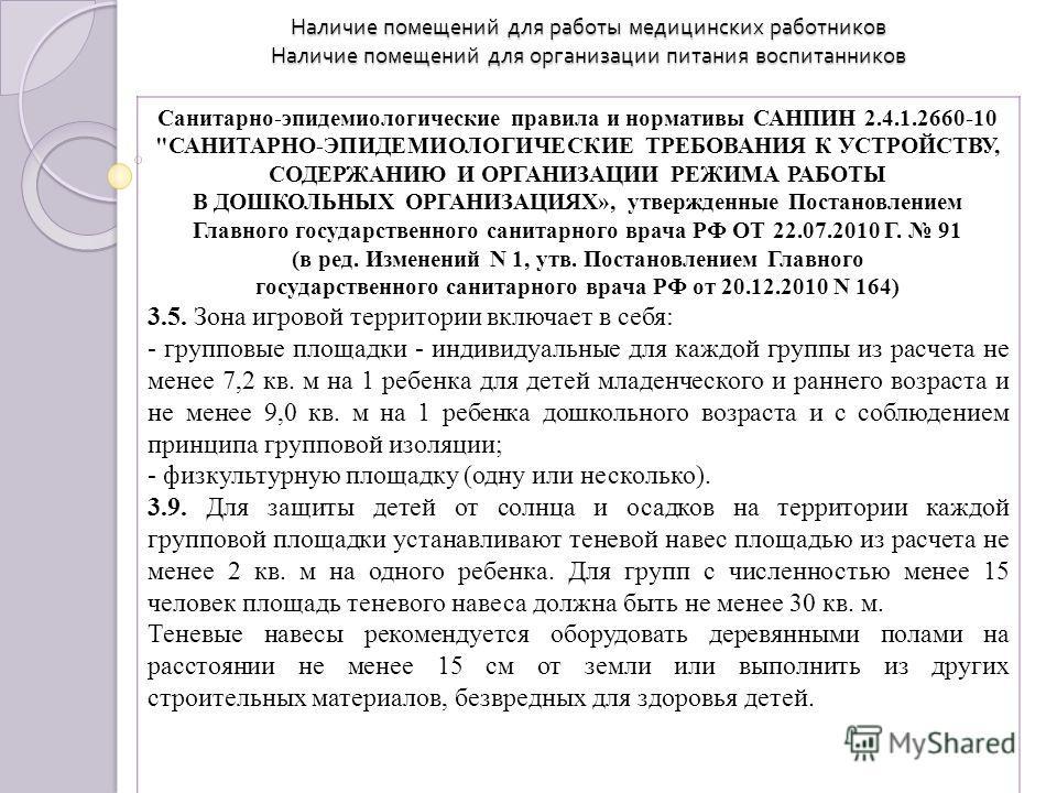 Наличие помещений для работы медицинских работников Наличие помещений для организации питания воспитанников Санитарно-эпидемиологические правила и нормативы САНПИН 2.4.1.2660-10