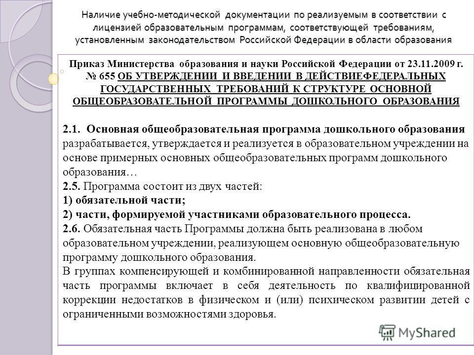 Наличие учебно - методической документации по реализуемым в соответствии с лицензией образовательным программам, соответствующей требованиям, установленным законодательством Российской Федерации в области образования Приказ Министерства образования и