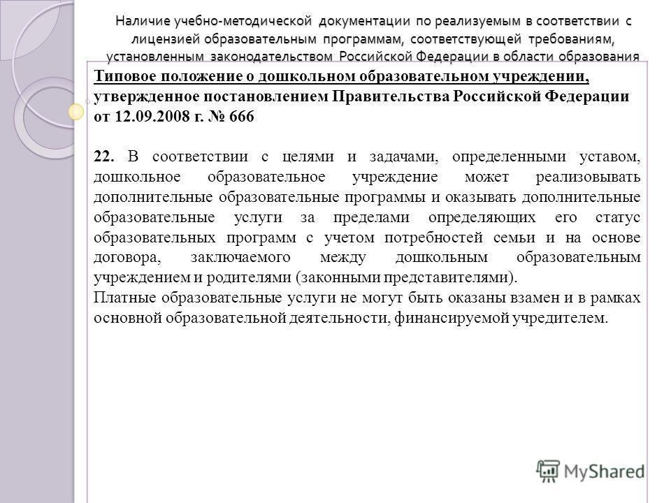 Наличие учебно - методической документации по реализуемым в соответствии с лицензией образовательным программам, соответствующей требованиям, установленным законодательством Российской Федерации в области образования Типовое положение о дошкольном об