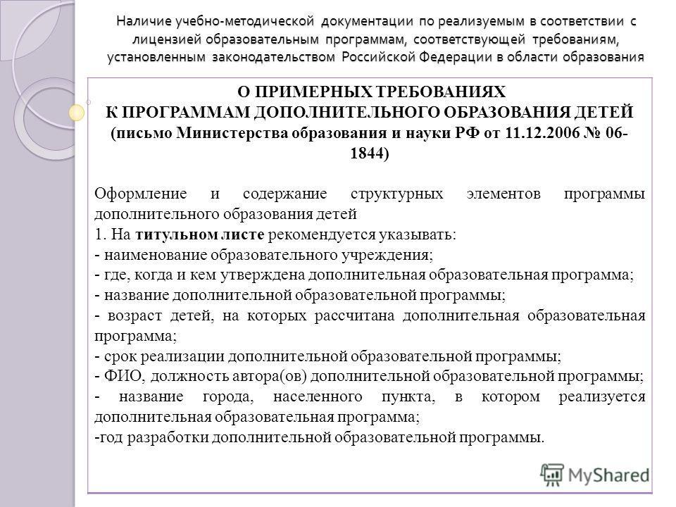 Наличие учебно - методической документации по реализуемым в соответствии с лицензией образовательным программам, соответствующей требованиям, установленным законодательством Российской Федерации в области образования О ПРИМЕРНЫХ ТРЕБОВАНИЯХ К ПРОГРАМ