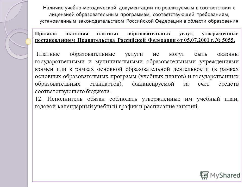 Наличие учебно - методической документации по реализуемым в соответствии с лицензией образовательным программам, соответствующей требованиям, установленным законодательством Российской Федерации в области образования Правила оказания платных образова