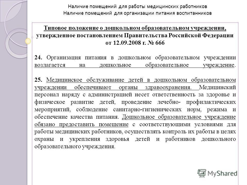 Наличие помещений для работы медицинских работников Наличие помещений для организации питания воспитанников Типовое положение о дошкольном образовательном учреждении, утвержденное постановлением Правительства Российской Федерации от 12.09.2008 г. 666